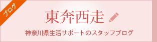 KSサポートスタッフブログ「東奔西走」
